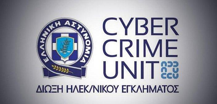 Δίωξη Ηλεκτρονικού Εγκλήματος : Δικογραφία  σε βάρος 2 ατόμων για απάτες