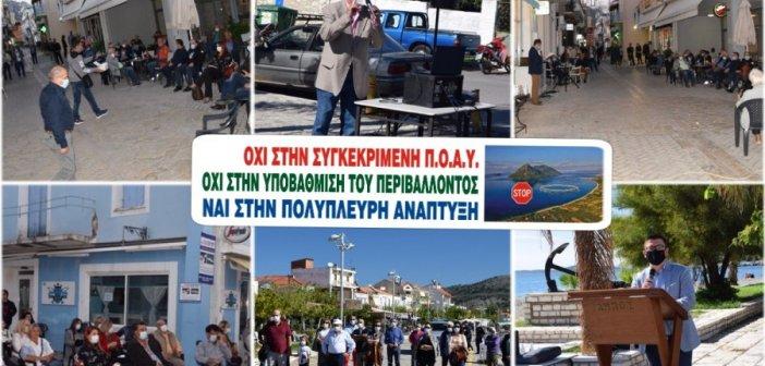 Εκδηλώσεις σε Μύτικα και Αστακό από την Επιτροπή Αγώνα για την ΠΟΑΥ Εχινάδων Νήσων