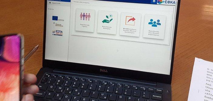 e-ΕΦΚΑ: Πέντε νέες ηλεκτρονικές υπηρεσίες μεσω του gov.gr