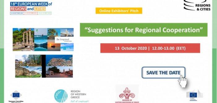 Συμμετοχή της Περιφέρειας Δυτικής Ελλάδας στην 18η Ευρωπαϊκή Εβδομάδα Περιφερειών και Πόλεων (#EURegionsWeek 2020)