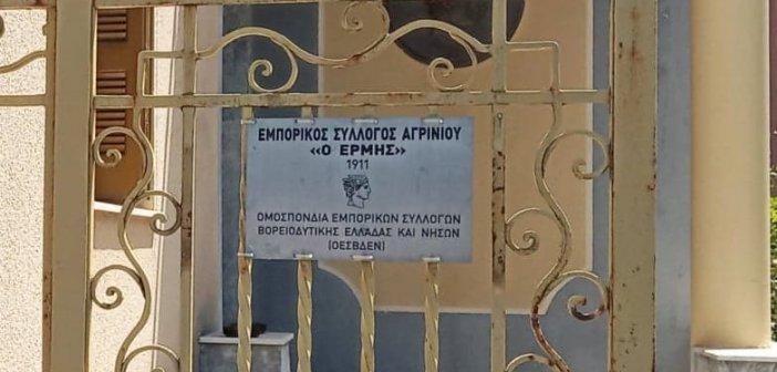 Εμπορικός Σύλλογος Αγρινίου: Να στηρίξουμε την επανεκκίνηση του κλάδου της εστίασης