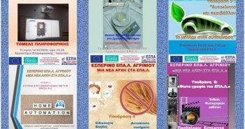 Ολοκληρώθηκε το πρόγραμμα «Μια Νέα Αρχή στα ΕΠΑΛ» του Εσπερινού ΕΠΑΛ Αγρινίου