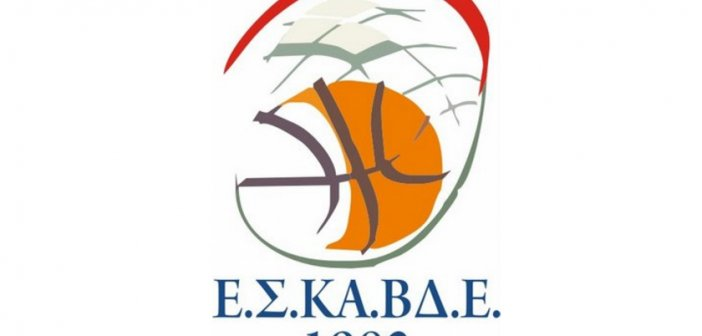 ΕΣΚΑΒΔΕ: Αναστολή Πρωταθλημάτων και Τουρνουά