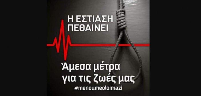 """Αγρίνιο: Η εστίαση """"πεθαίνει"""""""