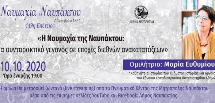 Απόψε η ομιλία της Ακαδημαϊκού-Ιστορικού Μ.Ευθυμίου για την 449ης Επέτειο της Ναυμαχίας της Ναυπάκτου