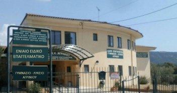 Κλείνει για 14 ημέρες το Ειδικό Επαγγελματικό Γυμνάσιο – Λύκειο Αγρινίου
