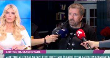 Σπύρος Παπαδόπουλος για spot: Είχα πει ότι δεν μπορώ να πάρω στους ώμους μου και να κλείσω τον κόσμο μέσα