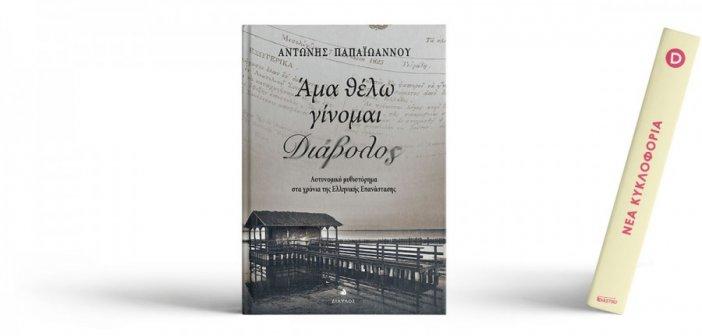 """Μυθιστόρημα στο Μεσολόγγι του 1824 """"ΑΜΑ ΘΕΛΩ ΓΙΝΟΜΑΙ ΔΙΑΒΟΛΟΣ"""" του ΑΝΤΩΝΗ ΠΑΠΑΪΩΑΝΝΟΥ"""