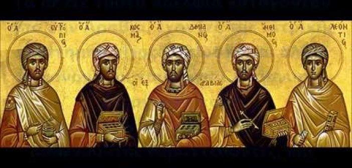 Σήμερα 17 Οκτωβρίου γιορτάζουν οι Άγιοι Κοσμάς, Δαμιανός, Λεόντιος, Άνθιμος και Ευπρέπιος οι Ανάργυροι