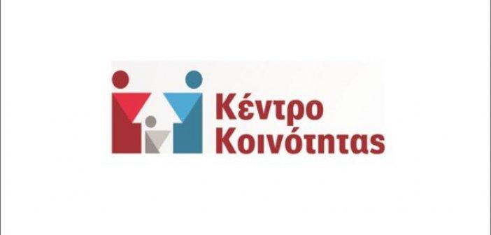 «Τεχνικές Εξεύρεσης Εργασίας» από το Κέντρο Κοινότητας του Δήμου Ναυπακτίας