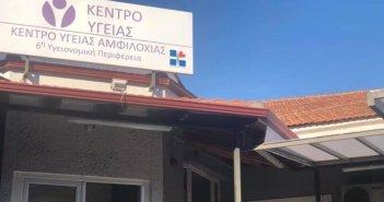 Στη μάχη κατά του κορωνοϊού το Κέντρο Υγείας Αμφιλοχίας