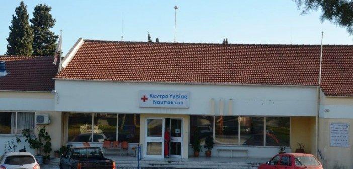 Κορωνοϊός: Αρνητικό το δεύτερο τεστ για τον εργαζόμενο του Κέντρου Υγείας Ναυπάκτου