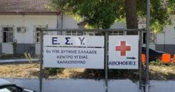 Νέο ασθενοφόρο θα αποκτήσει το Κ.Υ Χαλκιοπούλων