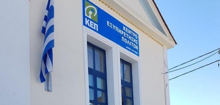 Δήμος Αγρινίου: Από το ΚΕΠ Αγίου Κωνσταντίνου θα γίνεται η εξυπηρέτηση των πολιτών σήμερα