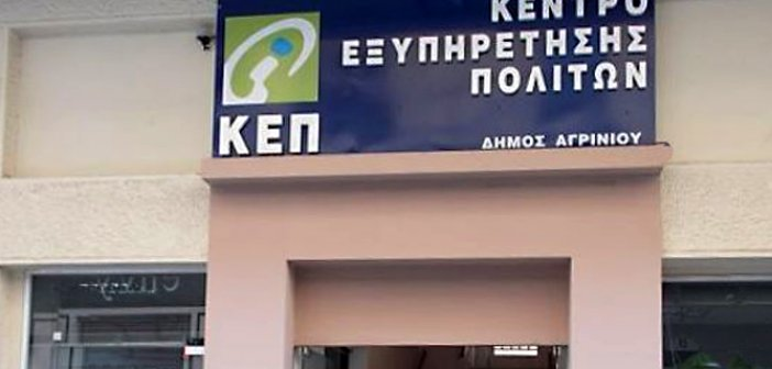 Κλειστό σήμερα το ΚΕΠ του Δήμου Αγρινίου λόγω επιβεβαιωμένου κρούσματος-Επί τόπου κλιμάκιο του ΕΟΔΥ για ιχνηλάτηση