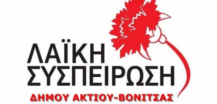Διαμαρτυρία Λαϊκής Συσπείρωσης Βόνιτσας για την εγκατάσταση ανεμογεννητριών