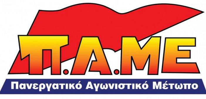 ΠΑΜΕ Εκπαιδευτικών Αιτωλοακαρνανίας: Πέμπτη 15 Οκτωβρίου όλοι οι Δημόσιοι Υπάλληλοι απεργούμε