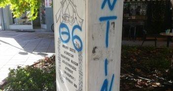 Οι αντιναζί μουντζούρες στο μνημείο της ελευθερίας