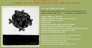 """Μουσικό Σχολείο Αγρινίου: 28η Οκτωβρίου 1940 το έπος του '40 μέσα από το """"Άξιον Εστί"""" του Ελύτη"""