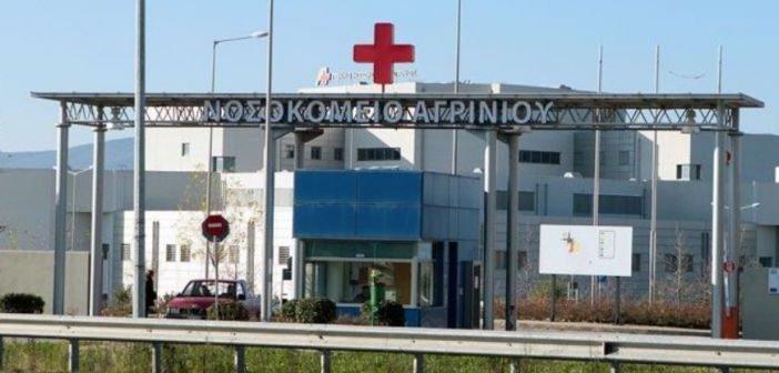 Ερώτηση για το Νοσοκομείο Αγρινίου από βουλευτές του ΣΥΡΙΖΑ