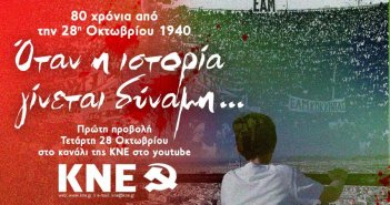 KNE: Ντοκιμαντέρ με αφορμή τα 80 χρόνια από την 28η Οκτωβρίου 1940: Όταν η ιστορία γίνεται δύναμη…