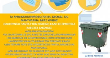 Αγρίνιο: Οδηγίες για τη διαχείριση απορριμμάτων από τη Διεύθυνση Καθαριότητας