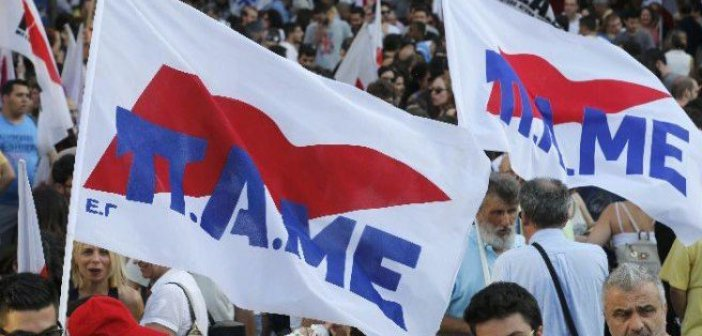 Κάλεσμα για συλλαλητήριο στη Ναύπακτο από το ΠΑΜΕ