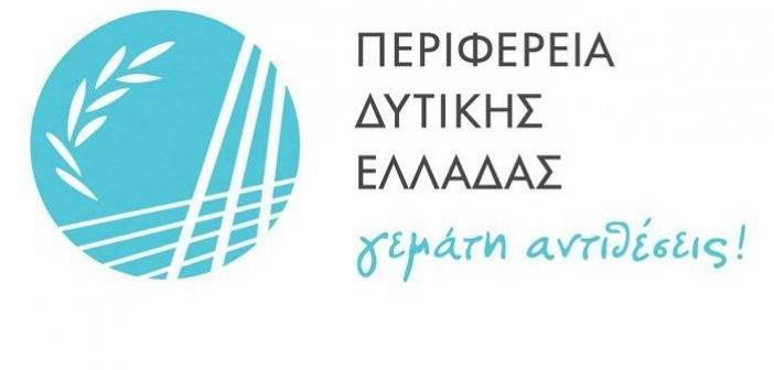Περιφέρεια Δυτ. Ελλάδας: Μελέτη για την αλλαγή του τρόπου διαβίωσης, λόγω Covid-19, με τα εμφράγματα
