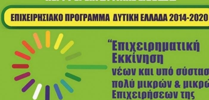 """Αγρίνιο: Νέες εντάξεις επιχειρήσεων στη δράση """"Επιχειρηματική Εκκίνηση"""""""