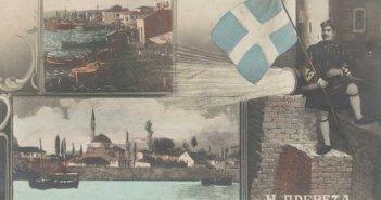 21 Οκτωβρίου 1912 : Η απελευθέρωση της Πρέβεζας – Το χρονικό της παράδοσης