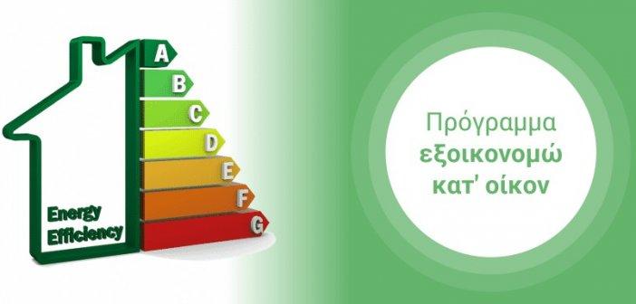 Εξοικονομώ-Αυτονομώ: Κριτήρια επιλεξιμότητας, ποσοστά επιδότησης και διαδικασία υποβολής αίτησης