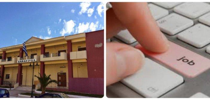 Δήμος Ξηρομέρου:Προκήρυξη για μία θέση Κοινωνικού Λειτουργού στο Κέντρο Κοινότητας