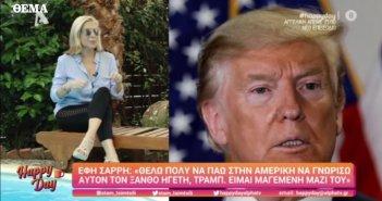 Έφη Σαρρή: Θα ήθελα να πάω στις ΗΠΑ για να διεκδικήσω τον Τραμπ από την άσχημη Μελάνια