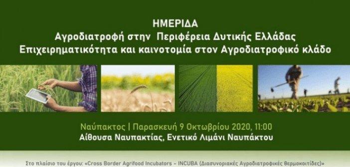Ναύπακτος: Ζωντανά η ημερίδα για την Αγροδιατροφή στην Περιφέρεια Δυτικής Ελλάδας