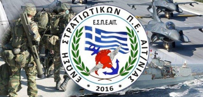 Ένωση Στρατιωτικών Περιφερειακής Ενότητας Αιτωλοακαρνανίας: Να ξεκαθαριστεί το θέμα της στελέχωσης στο Α/Δ Ακτίου