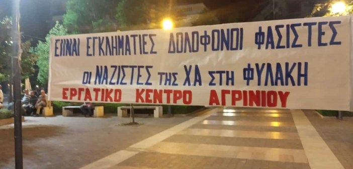 E.K.A.: «Οι Ναζί στη φυλακή»,φώναξε το Αγρίνιο(ΦΩΤΟ)