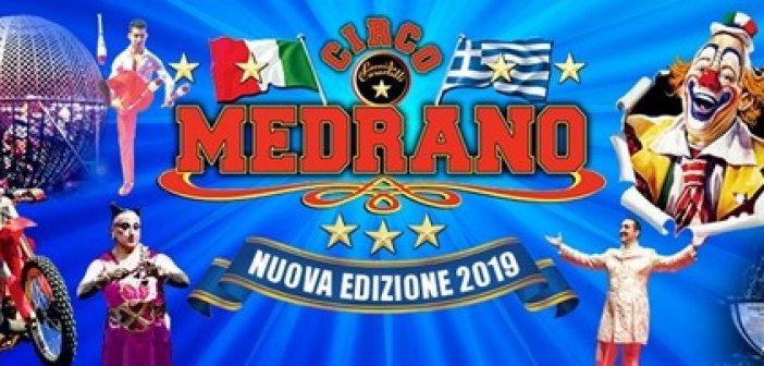 Το διάσημο CIRCO MEDRANO στο Αγρίνιο!