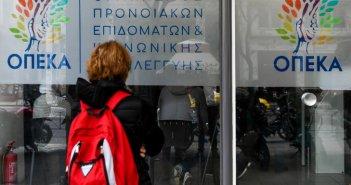 ΟΠΕΚΑ: Πώς γίνεται η εξυπηρέτηση του κοινού στις περιφερειακές διευθύνσεις -Που χρειάζεται ραντεβού