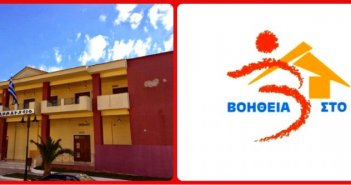 Ξηρόμερο: Σε όλο τον Δήμο το πρόγραμμα «Βοήθεια Στο Σπίτι»