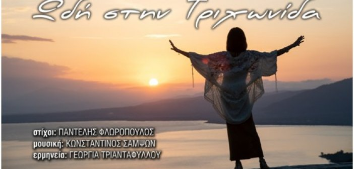 """""""Ωδή στην Τριχωνίδα"""": Τραγούδι και Βιντεοκλίπ με ερμηνεύτρια την Γεωργία Τριανταφύλλου"""