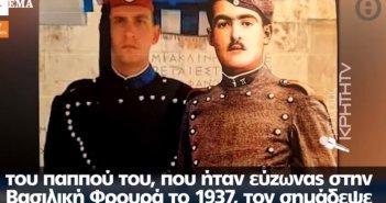 Τα συγκινητικά λόγια της Κατερίνας Σακελλαροπούλου για τον ομογενή  Αιτωλοακαρνάνα Εύζωνα Ανδρέα Χολέβα