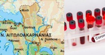 Πανδημία-Αιτωλοακαρνανία: 336 κρούσματα σε 22 ημέρες!