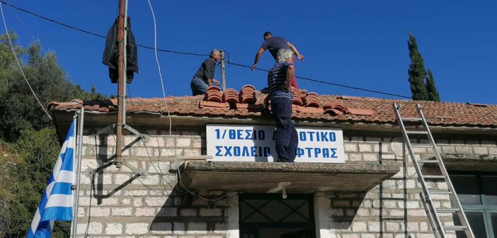 Δήμος Θέρμου: Συντήρηση Δημοτικού στην Κόφτρα Αναλήψεως (Φώτο)