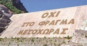 Το ΣτΕ ακυρώνει την περιβαλλοντική αδειοδότηση του ΥΗΕ στη Μεσοχώρα