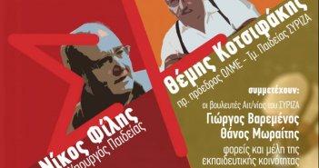 Διαδικτυακή εκδήλωση από τον ΣΥΡΙΖΑ Αιτωλοακαρνανίας με θέμα την τηλεκπαίδευση σε καραντίνα – Προτάσεις διεξόδου