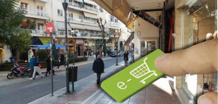 Αγρίνιο: Στα e-shop o τζίρος