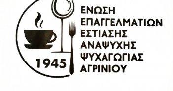 Ένωση Επαγγελματιών Εστίασης Αγρινίου: Στρατηγικός Σχεδιασμός για την Διάσωση της Εστίασης