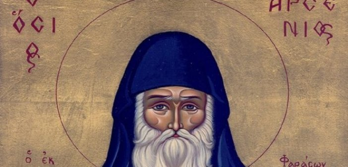 Σήμερα 10 Νοεμβρίου τιμάται ο Όσιος Αρσένιος ο Καππαδόκης