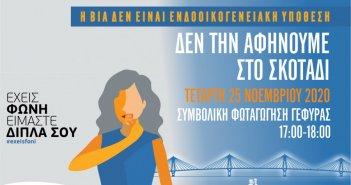 Φωταγώγηση της Γέφυρας Χαρίλαος Τρικούπης για την Παγκόσμια Ημέρα εξάλειψης της βίας σε βάρος των γυναικών
