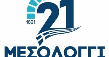 """Λογότυπο """"Μεσολόγγι 2021""""-«Ιεράς Πόλις Μεσολογγίου Επανάσταση Αυτοθυσία»"""